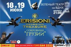 18 и 19 июня на сцене знаменитого «Зеленого Театра» ВДНХ выступит легендарный грузинский этнический ансамбль «Эрисиони» с обновленной программой «Сокровище Грузии»