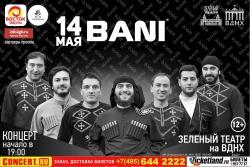 14 мая в «Зелёном» театре ВДНХ состоится концерт популярной грузинской фольклорной группы «BANI»